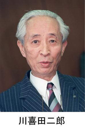 「川喜田二郎」の画像検索結果