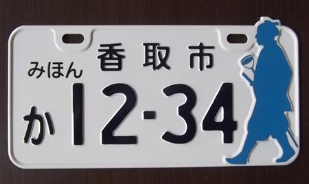 県 プレート 千葉 ナンバー
