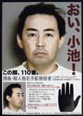 徳島県警が作成した「おい、小池!」のポスター